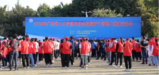 广东省人力资源和社会保障厅举行2019年干部职工趣味运动会(1)300.png